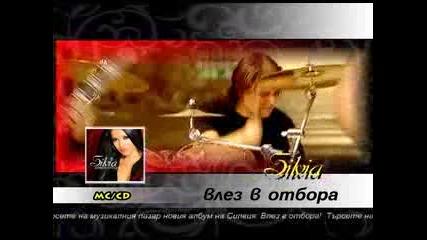 Силвия - Влез в отбора (реклама)
