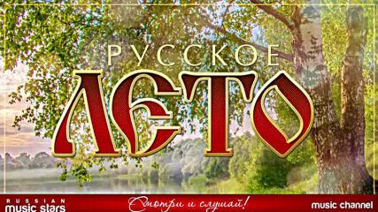 Русское Лето! Красивые Русские Песни Для Души! Русские Народные Хиты!