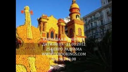 Juanes- La Camisa Negra - Карнавали във Венеция и Ница - ccbookings.com