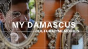 My Damascus episode 5: Cultural Memories
