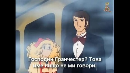 Сладката Канди (bg Subs) Епизод 31 - Част 1