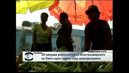 Кристалина Георгиева и Андрис Пиебалгс направиха равносметка на възстановяването на Хаити