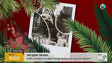 Ивайло Захариев за най-яркия си спомен с Дядо Коледа