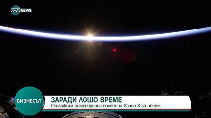 """Отложиха изстрелването на кораба """"Дракон"""" на компания SpaceX към МКС"""
