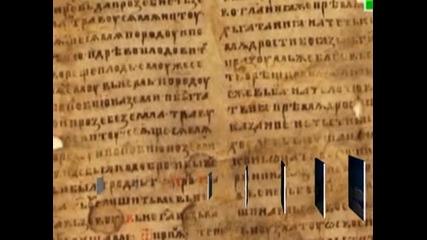 Продължава скандалът с изложбата на български средновековни ръкописи, представени за македонски