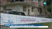 Хора се барикадираха с туби бензин, за да бранят незаконна къща