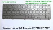 Клавиатура за Dell Inspiron 17 7737 от Screen.bg