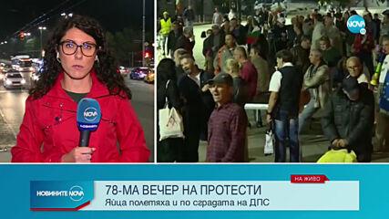 78-ма вечер на антиправителствени протести в София