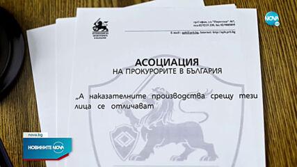 Магистрати сезираха евроинституции за закриването на специализираните съд и прокуратура