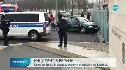 Кола се удари в портала на канцлерството на Германия