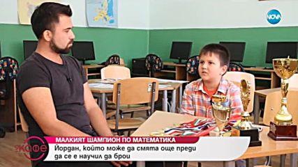 Малкият шампион по математика - Йордан, който може да смята още преди да се е научил да брои