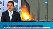 """Експлозия на """"Кейп Канаверал"""" разтърси сгради на километри - сутрешна емисия"""