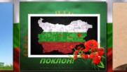 Да помним имената на българските герои! ... (по стихове на Ангел Стоименов) ... ...