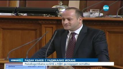 Радан Кънев призова за оставка на ръководствата на БНБ и КФН - Част 2