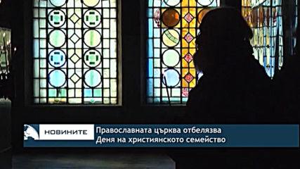 Православната църква отбелязва Деня на християнското семейство