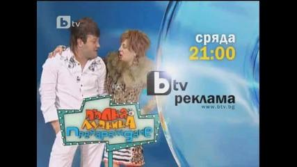Реклама с Жоро Бекъма