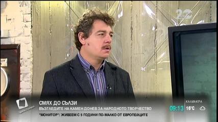"""Камен Донев: С Бионсе заминаваме за Меркурий - """"Здравей, България"""""""