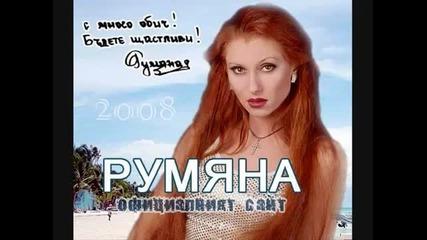 Rumqna''bez teb''___румяна - Без теб_1