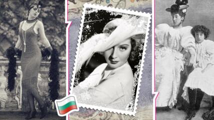 Историята на родната Коко Шанел: модната диктаторка на българското царство