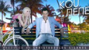 - Valentino Mix I Panos Kalidis - Kou Pepe Official Audio 2016