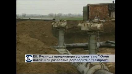"ЕК: Русия да предоговори условията по ""Южен поток"" или разваляне договорите с ""Газпром"""