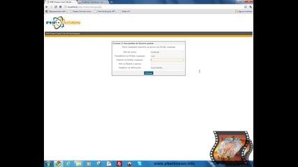 Как се инсталира Php Fusion 07.01.05 на домашен сървър
