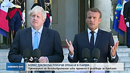 Борис Джонсън получи отказ за отмяната на предпазния механизъм за Brexit