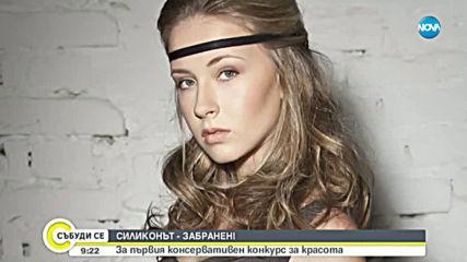Българка на крачка да спечели световен конкурс за красота