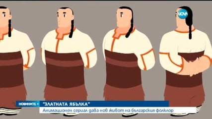 Анимация дава живот на българския фолклор