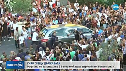 ГНЯВ: Роднини на жертви от Генуа отказаха държавната церемония