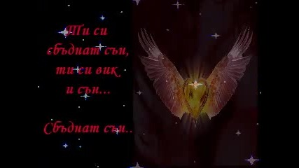 Диана Експрес - Влюбено Сърце