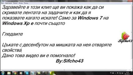 Как да си скриваме и показваме лентата на задачите (windows 7)