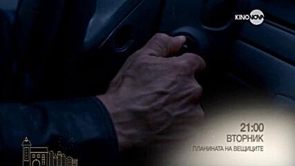"""""""Планината на вещиците"""" на 29 декември, понеделник от 21.00 ч. по KINO NOVA"""