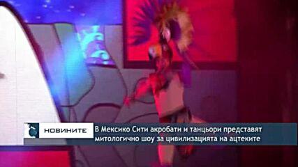 В Мексико Сити акробати и танцьори представят митологично шоу за цивилизацията на ацтеките