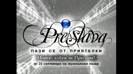 Очаквайте албум на Преслава От 25 септември 2009