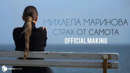 Mihaela Marinova - Strah ot samota (Official Making)