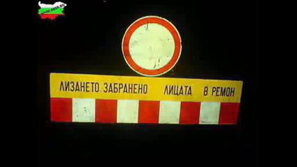 Това може да го видите само в България
