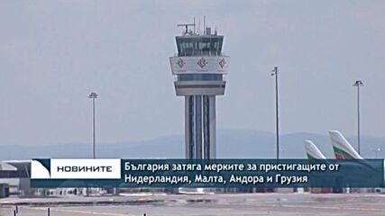 България затяга мерките за пристигащите от Нидерландия, Малта, Андора и Грузия