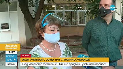 """COVID-19: Как ще продължи учебният процес в 55-то СУ """"Петко Каравелов"""" в София?"""