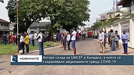 ИЗГОРЯ СКЛАД НА UNICEF В КИНШАСА, В КОЙТО СЕ СЪХРАНЯВАЛИ МЕДИКАМЕНТИ СРЕЩУ COVID-19