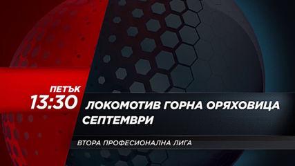 Локомотив Горна Оряховица-Септември на 29 ноември, петък 13.30 ч. по DIEMA SPORT