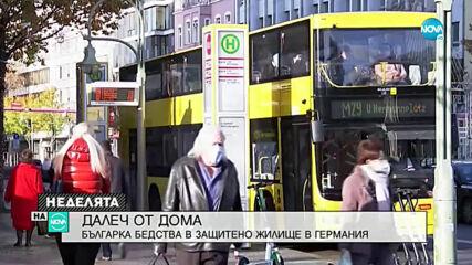ДАЛЕЧ ОТ ДОМА: Българка бедства в защитено жилище в Германия