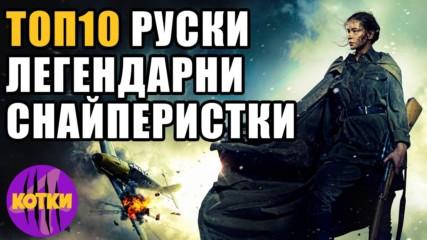 Топ 10 Руски смъртоносни снайперистки