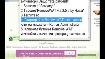 Как да премахнем съобщенията на Genuie при Уиндолс 7 с Remove Wat