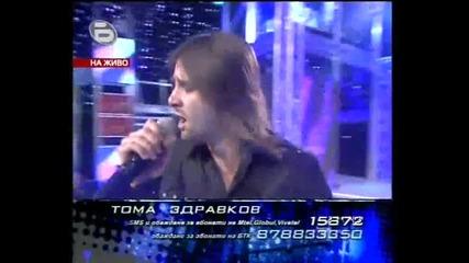 Сyпер изпълнение на Тома пее Песен На Азис По Метълски Начин *Високо качество*