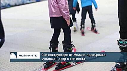 Ски инструктори от Милано превърнаха училищен двор в ски писта