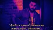 Придружена - Дойдох с някого _ Pantelis Pantelidis /превод /