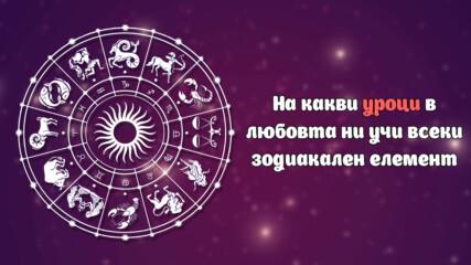 На какви уроци в любовта ни учи всеки зодиакален елемент