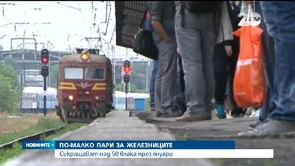 Спират над 50 влака от януари