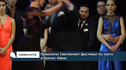 Световният фестивал по танго в Буенос Айрес приключи